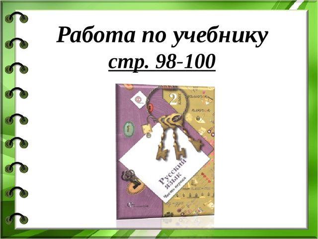 Работа по учебнику стр. 98-100