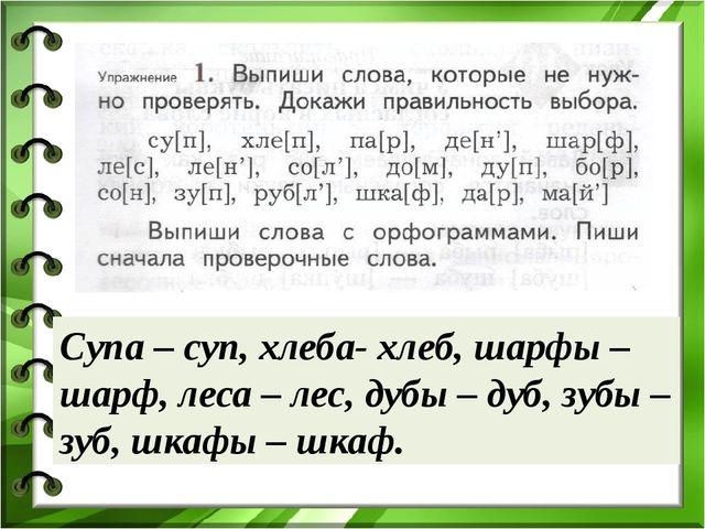 Пар, день, лень, соль, дом, бор, сон, рубль, дар, май. Супа – суп, хлеба- хле...