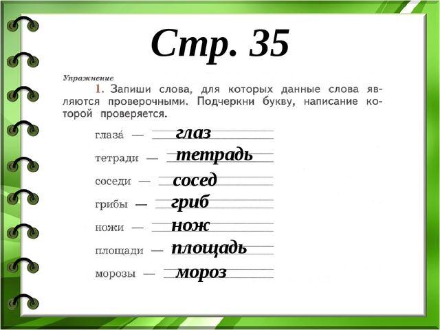 Стр. 35 глаз тетрадь сосед гриб нож площадь мороз