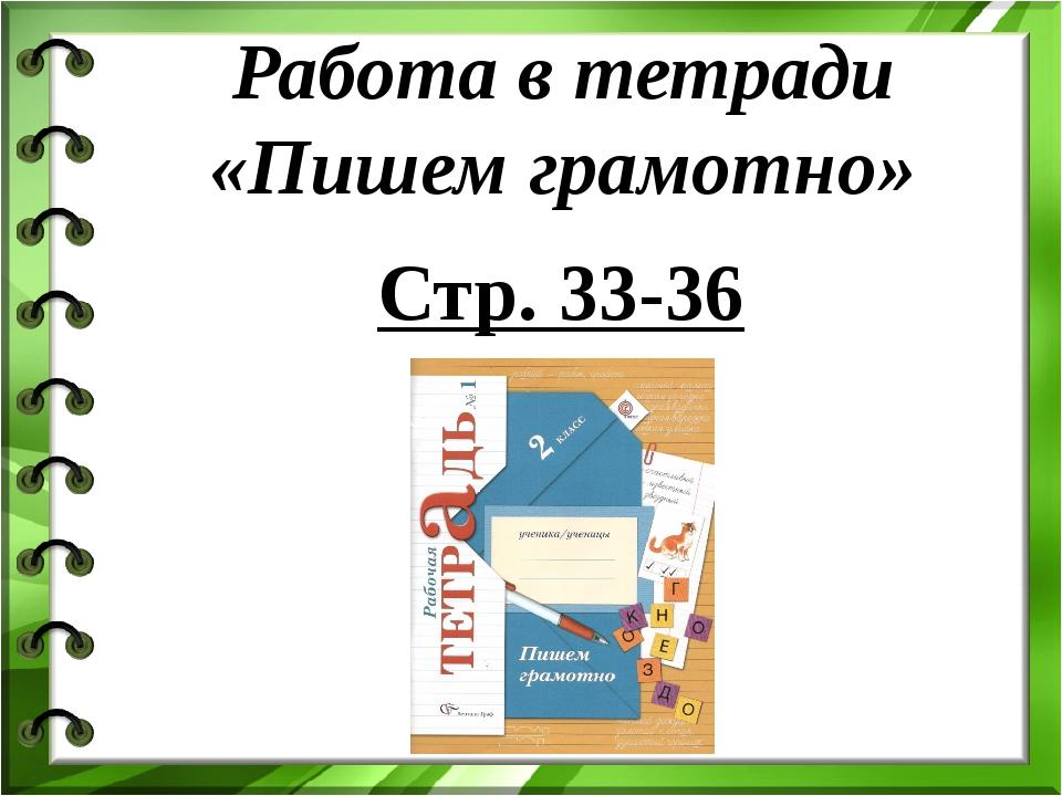 Работа в тетради «Пишем грамотно» Стр. 33-36