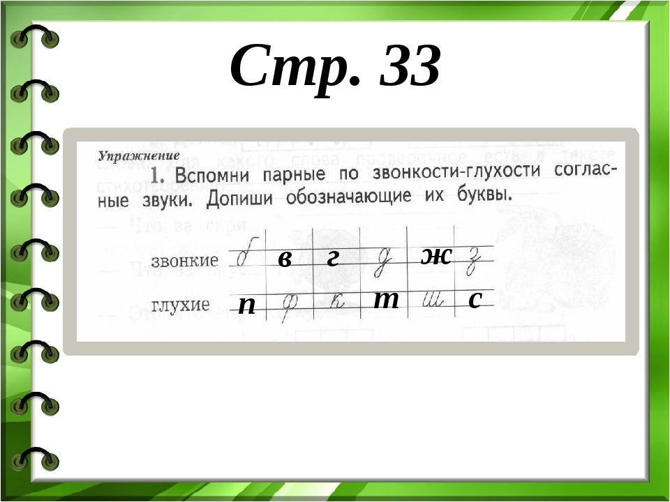 Стр. 33 п в г т ж с