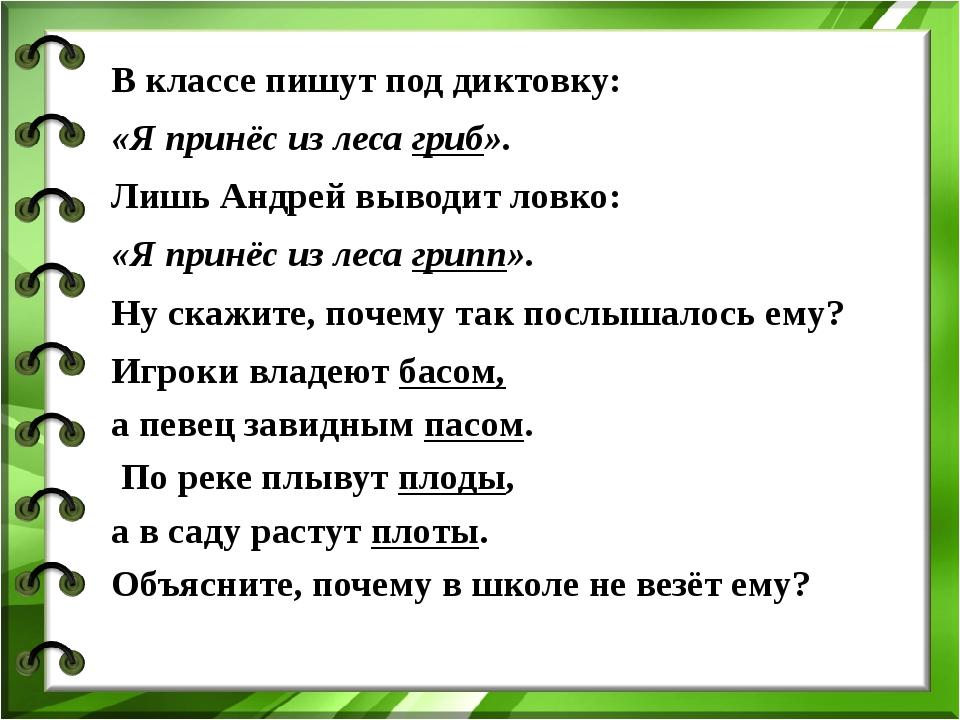 В классе пишут под диктовку: «Я принёс из леса гриб». Лишь Андрей выводит лов...