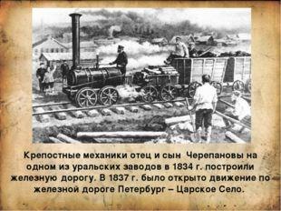 Крепостные механики отец и сын Черепановы на одном из уральских заводов в 183