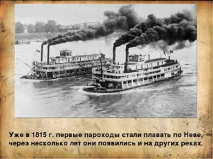 Уже в 1815г. первые пароходы стали плавать по Неве, через несколько лет они