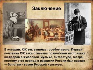 Заключение В истории, ХIХ век занимает особое место. Первая половина ХIХ века