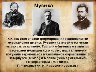Музыка XIX век стал эпохой формирования национальной музыкальной школы. Русск
