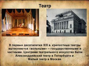 Театр В первые десятилетия XIXв. крепостные театры вытесняются «вольными» –