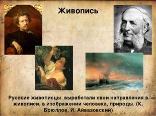 Живопись Русские живописцы выработали свои направления в живописи, в изображе