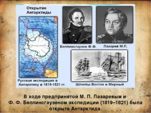 В ходе предпринятой М. П.Лазаревым и Ф. Ф.Беллинсгаузеном экспедиции (1819–