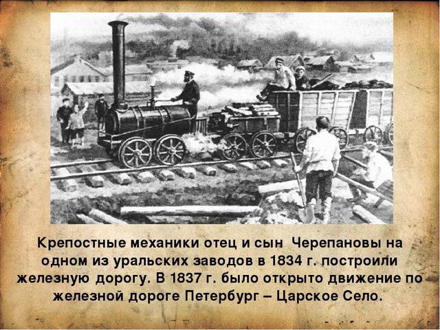 Крепостные механики отец и сын Черепановы на одном из уральских заводов в 183...
