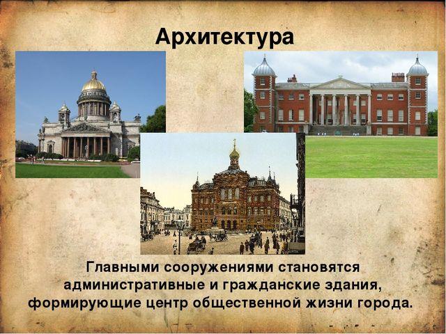 Архитектура Главными сооружениями становятся административные и гражданские з...