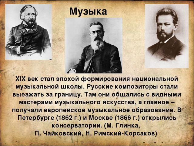 Музыка XIX век стал эпохой формирования национальной музыкальной школы. Русск...