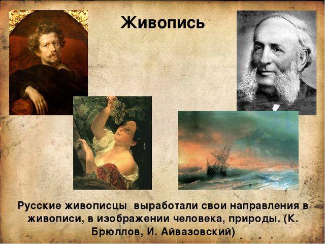 Живопись Русские живописцы выработали свои направления в живописи, в изображе...