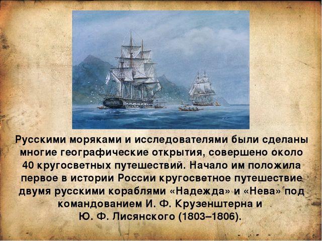 Русскими моряками и исследователями были сделаны многие географические открыт...