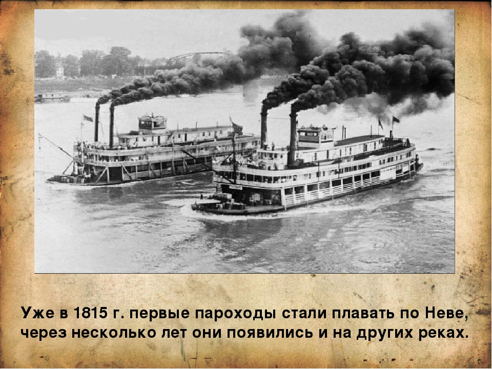 Уже в 1815г. первые пароходы стали плавать по Неве, через несколько лет они...
