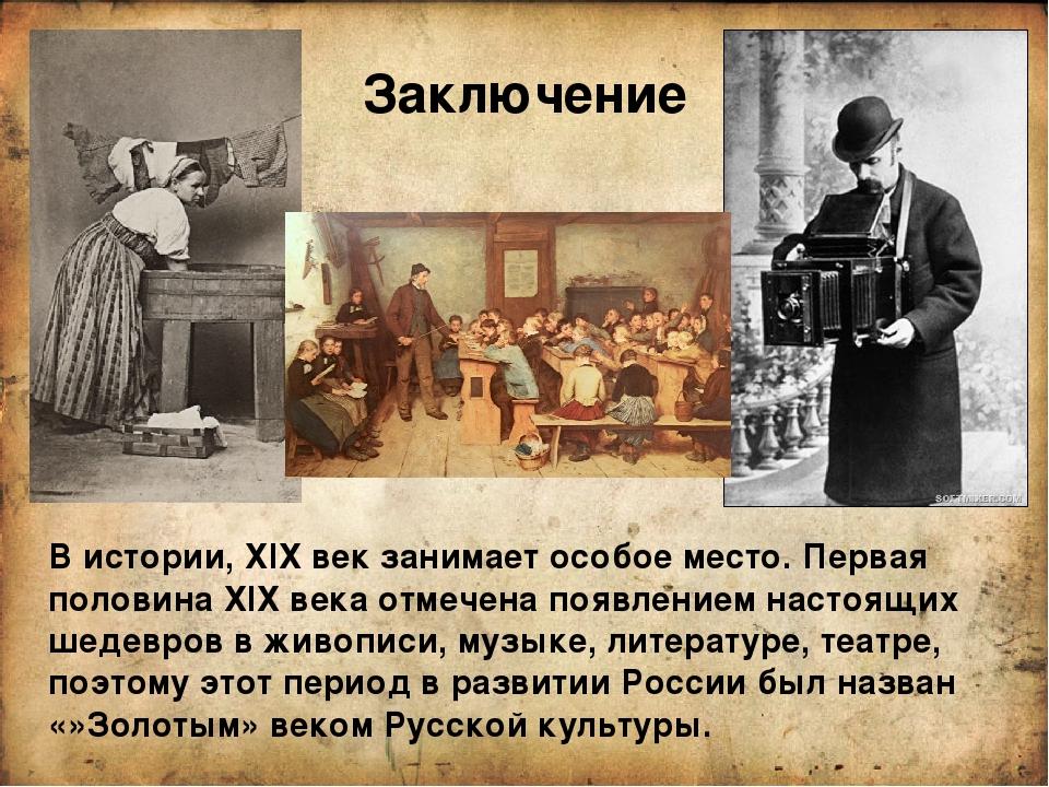 Заключение В истории, ХIХ век занимает особое место. Первая половина ХIХ века...