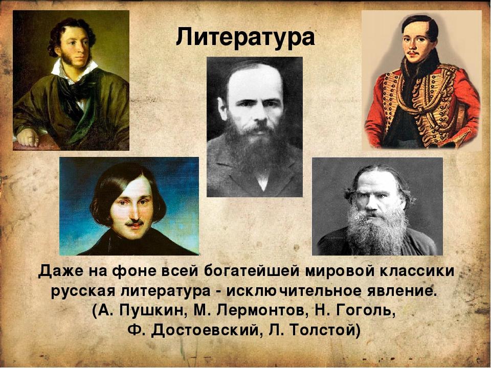 Литература Даже на фоне всей богатейшей мировой классики русская литература -...