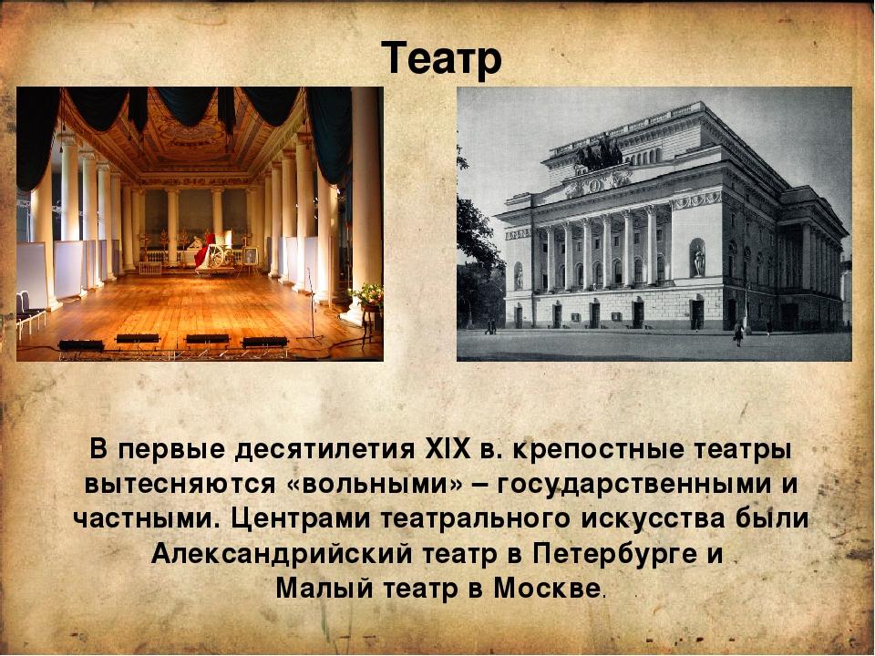 Театр В первые десятилетия XIXв. крепостные театры вытесняются «вольными» –...