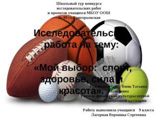 Исследовательская работа на тему:  «Мой выбор: спорт, здоровье, сила и красо