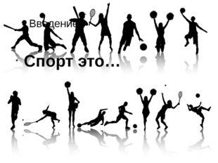 Введение Спорт это… Спорт – это «организованная по определённым правиламдеят