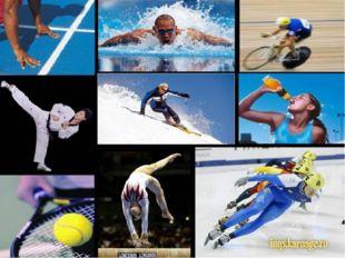Спорт дает возможность людям совершенствовать свои физические качества и дви