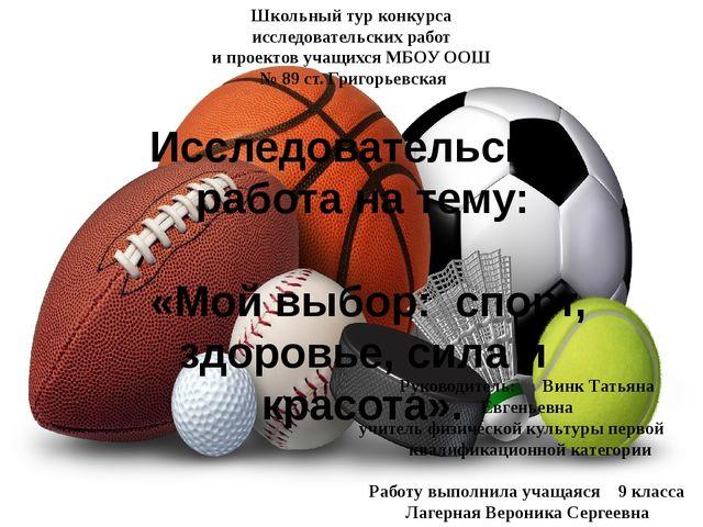 Исследовательская работа на тему:  «Мой выбор: спорт, здоровье, сила и красо...