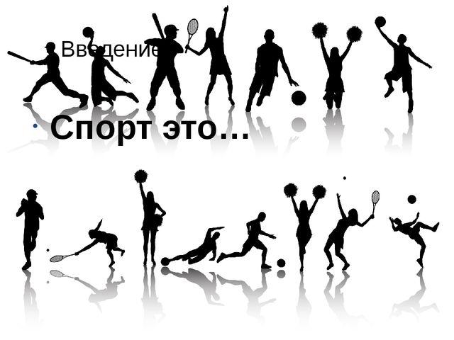 Введение Спорт это… Спорт – это «организованная по определённым правиламдеят...