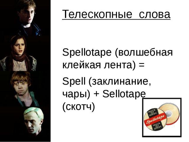 Телескопные слова Spellotape (волшебная клейкая лента) = Spell (заклинание, ч...