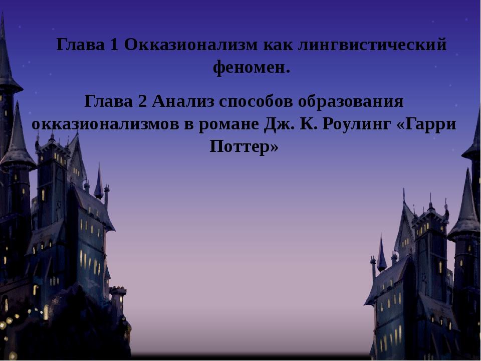 Глава 1 Окказионализм как лингвистический феномен. Глава 2 Анализ способов о...