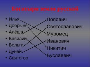Богатыри земли русской Илья Добрыня Алёша Василий Вольга Дунай Святогор Попов