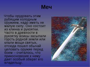 Меч Чтобы орудовать этим рубящим холодным оружием, надо иметь не малую силу.
