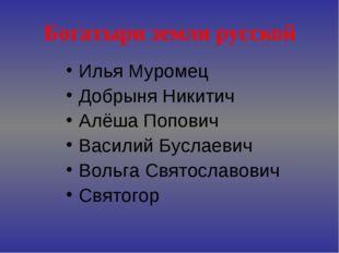 Богатыри земли русской Илья Муромец Добрыня Никитич Алёша Попович Василий Бус