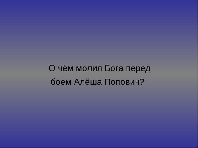 О чём молил Бога перед боем Алёша Попович?