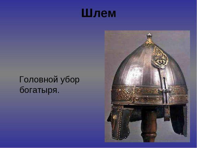 Шлем Головной убор богатыря.