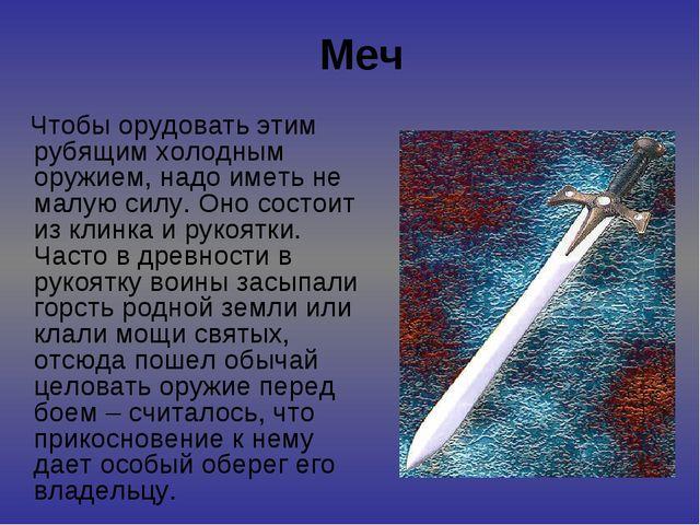 Меч Чтобы орудовать этим рубящим холодным оружием, надо иметь не малую силу....