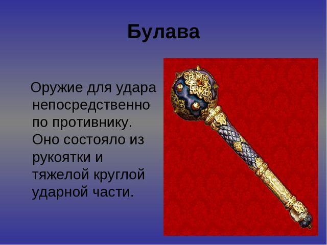 Булава Оружие для удара непосредственно по противнику. Оно состояло из рукоят...