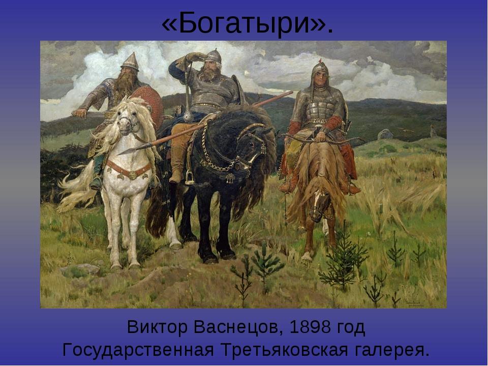 «Богатыри». Виктор Васнецов, 1898 год Государственная Третьяковская галерея.