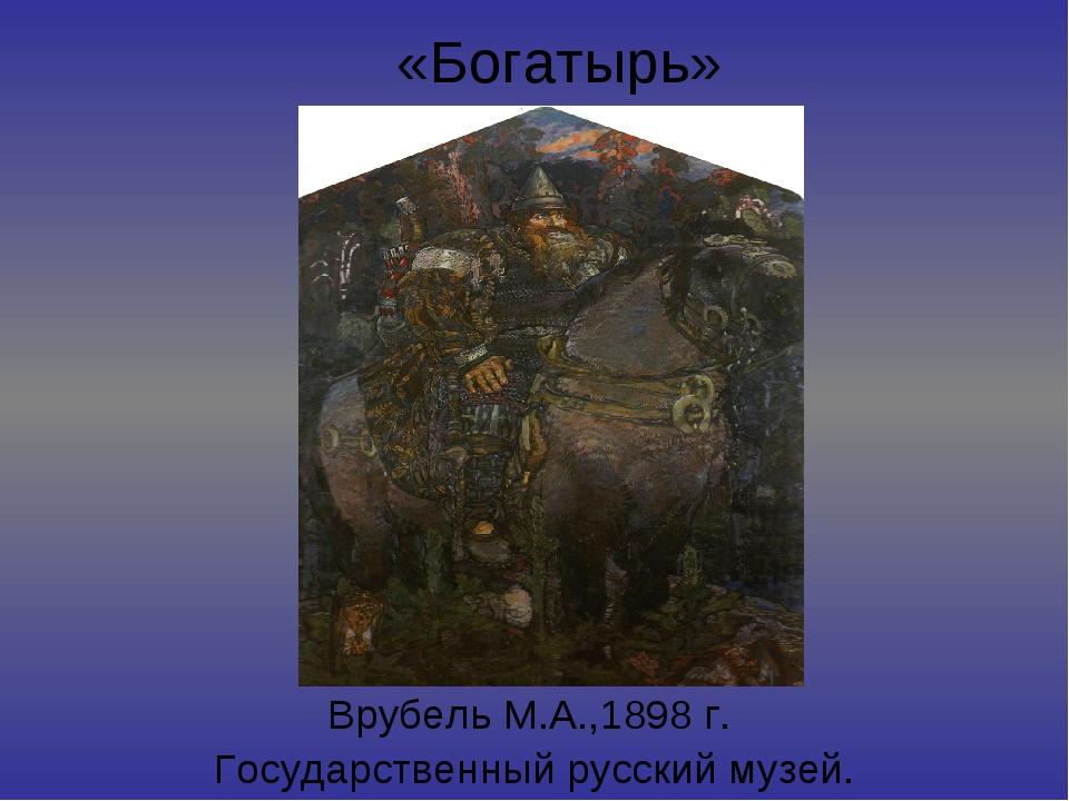 «Богатырь» Врубель М.А.,1898 г. Государственный русский музей.