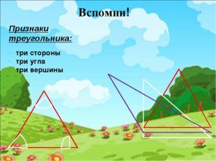 Признаки треугольника: Вспомни! три стороны три угла три вершины