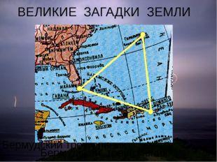 ВЕЛИКИЕ ЗАГАДКИ ЗЕМЛИ Бермудский треугольник Бермудский треугольник