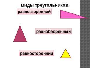 Виды треугольников. разносторонний равнобедренный равносторонний