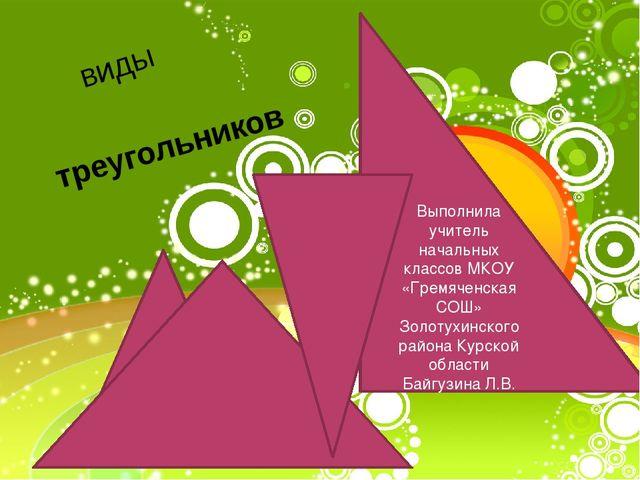 виды треугольников Выполнила учитель начальных классов МКОУ «Гремяченская СОШ...