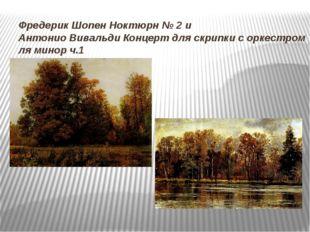 Фредерик Шопен Ноктюрн № 2 и Антонио Вивальди Концерт для скрипки с оркестром