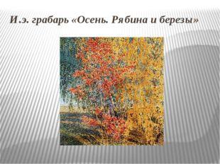 И.э. грабарь «Осень. Рябина и березы»