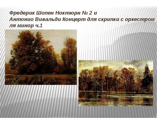 Фредерик Шопен Ноктюрн № 2 и Антонио Вивальди Концерт для скрипки с оркестром...