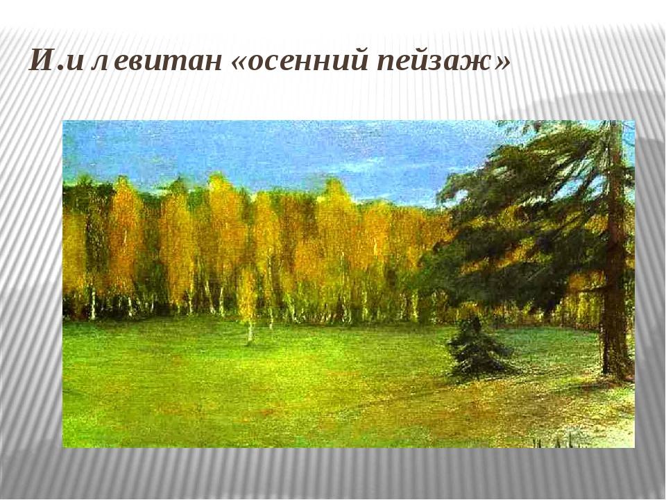 И.и левитан «осенний пейзаж»