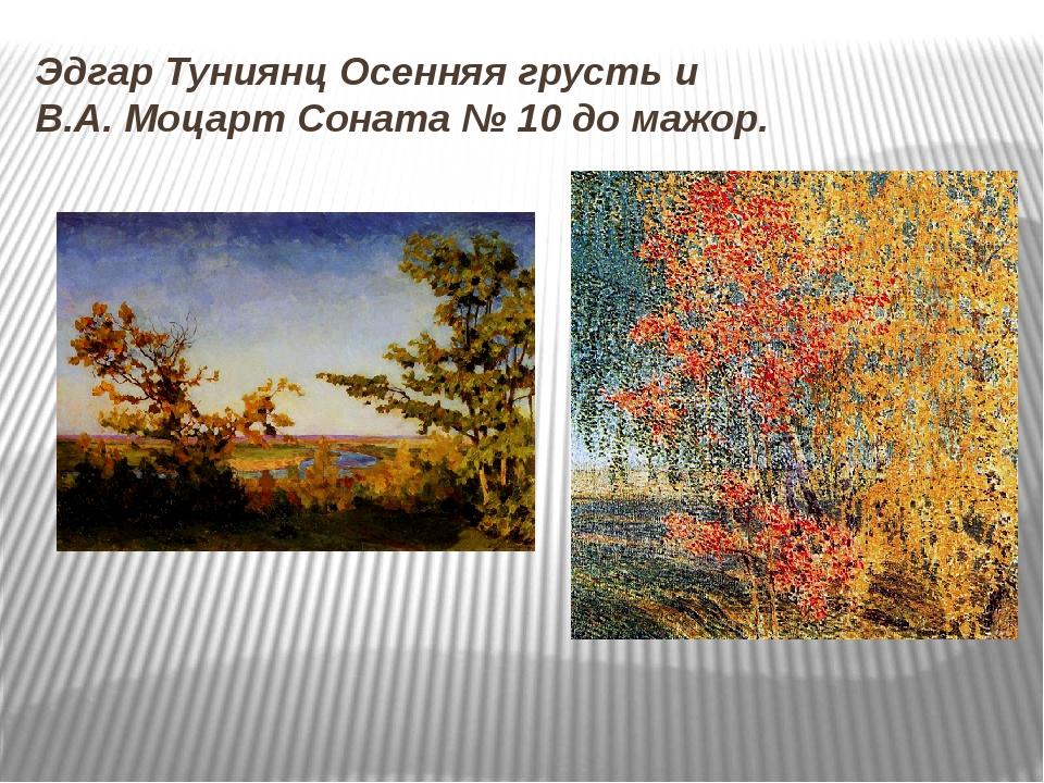 Эдгар Туниянц Осенняя грусть и В.А. Моцарт Соната № 10 до мажор.