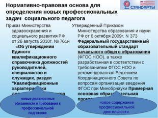 Приказ Министерства здравоохранения и социального развития РФ от 26 августа 2