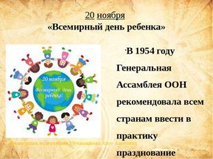 20 ноября В 1954 году Генеральная Ассамблея ООН рекомендовала всем странам вв