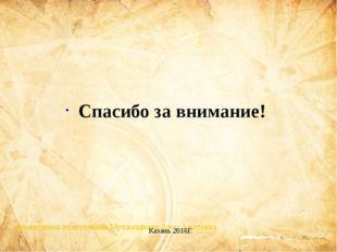 Казань 2016Г. Спасибо за внимание!